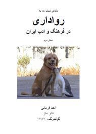 دانلود کتاب نگاهی شتاب زده به رواداری در فرهنگ و ادب ایران - بخش دوم