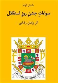 دانلود کتاب صوتی سوغات جشن روز استقلال