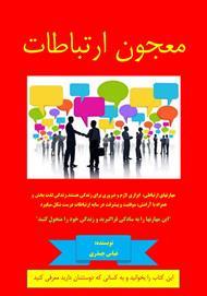 دانلود کتاب معجون ارتباطات