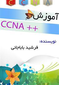 دانلود کتاب آموزش CCNA++