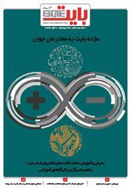 دانلود ضمیمه بایت روزنامه خراسان - شماره 389