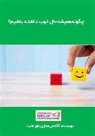 دانلود کتاب چگونه همیشه حال خوب داشته باشیم؟
