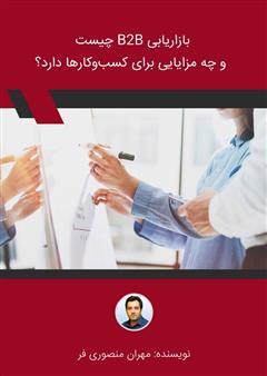 دانلود کتاب بازاریابی B2B چیست و چه مزایایی برای کسبوکارها دارد؟