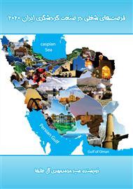 دانلود کتاب فرصتهای شغلی در صنعت گردشگری ایران 2020