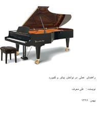 دانلود کتاب راهنمای عملی در نواختن پیانو و کیبورد