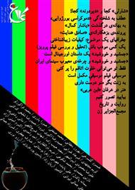 دانلود دو ماهنامه ادبی، هنری و فلسفی کلاغ - شماره پنجم