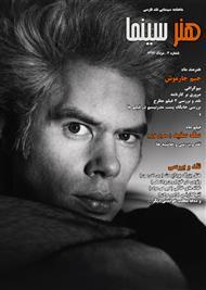 دانلود ماهنامه هنر سینما - شماره 3