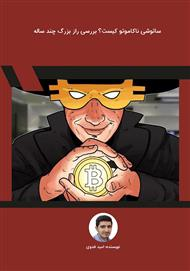 دانلود کتاب ساتوشی ناکاموتو کیست؟ بررسی راز بزرگ چند ساله