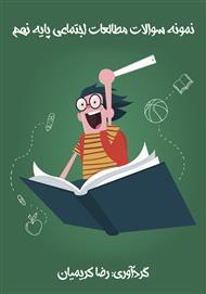 دانلود کتاب نمونه سوالات مطالعات اجتماعی پایه نهم