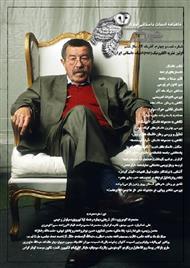 دانلود ماهنامه ادبیات داستانی چوک - شماره 64