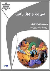 دانلود کتاب علی بابا و چهل راهزن