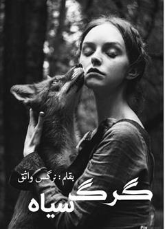 دانلود کتاب رمان گرگ سیاه