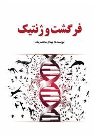 دانلود کتاب فرگشت و ژنتیک