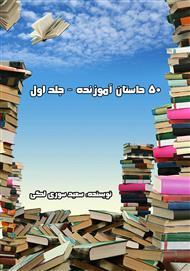 دانلود کتاب 50 داستان آموزنده - جلد اول