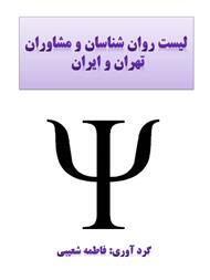 دانلود کتاب معرفی مراکز مشاوره در تهران و شهرستانها