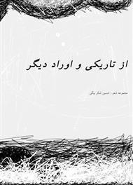 دانلود کتاب از تاریکی و اوراد دیگر - مجموعه شعر