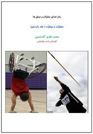 دانلود کتاب معلولیت و موفقیت - جلد پانزدهم