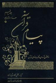 دانلود کتاب پیام قرآن - جلد 5