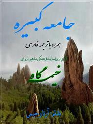 دانلود کتاب زیارت جامعه کبیره همراه با ترجمه ی فارسی