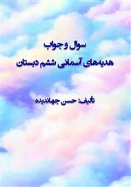 دانلود کتاب سوال و جواب هدیههای آسمانی ششم دبستان