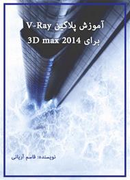 دانلود کتاب آموزش پلاگین V-Ray برای 3D max 2014