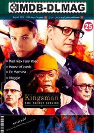 دانلود ماهنامه الکترونیکی IMDB - شماره 25