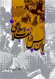 دانلود کتاب ایران پس از انقلاب اسلامی