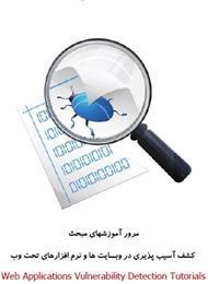 دانلود کتاب کشف آسیب پذیری در وبسایت ها و نرم افزارهای تحت وب
