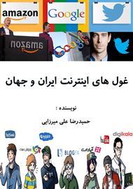 دانلود کتاب غول های اینترنت ایران و جهان