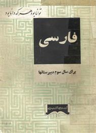 دانلود کتاب فارسی سال سوم دبیرستان ها نظام آموزشی قدیم - 1342