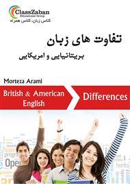 تفاوت های زبان بریتانیایی و امریکایی British & American Differences