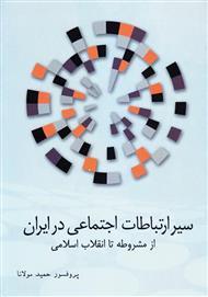 دانلود کتاب سیر ارتباطات اجتماعی در ایران