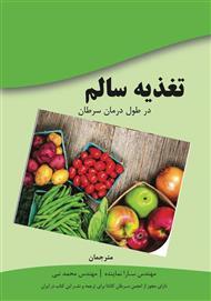 دانلود کتاب تغذیه سالم