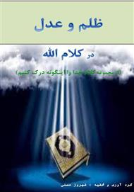 دانلود کتاب ظلم و عدل در کلام الله