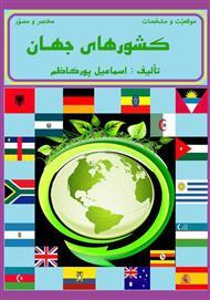 دانلود کتاب موقعیت و مشخصات کشورهای جهان (مختصر و مصور)