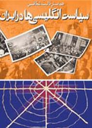 دانلود کتاب کالبدشکافی سیاست انگلیسی ها در ایران