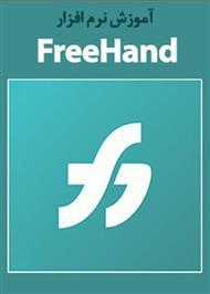 دانلود کتاب آموزش نرم افزار Free Hand