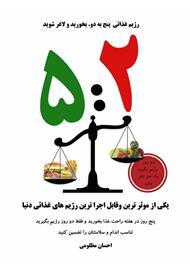 دانلود کتاب رژیم غذایی پنج به دو: بخورید و لاغر شوید