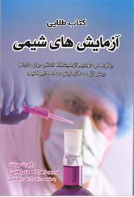 دانلود کتاب طلایی آزمایش های شیمی