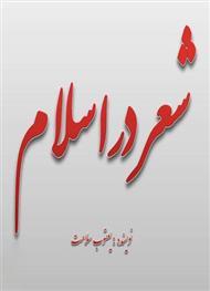 دانلود کتاب شعر در اسلام