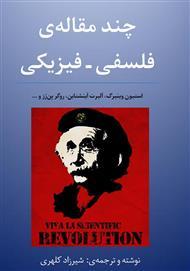 دانلود کتاب چند مقالهی فلسفی - فیزیکی