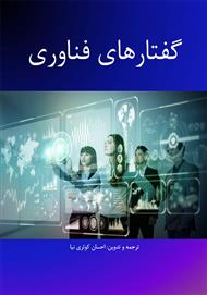 دانلود کتاب گفتارهای فناوری