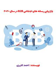 دانلود کتاب بازاریابی رسانههای اجتماعی B2B در سال 2020