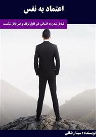 دانلود کتاب اعتماد به نفس: تبدیل شدن به انسانی غیرقابل توقف و غیرقابل شکست