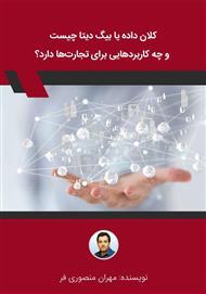 دانلود کتاب کلان داده یا بیگ دیتا چیست و چه کاربردهایی برای تجارتها دارد؟