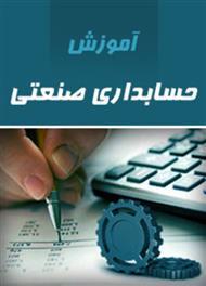 دانلود کتاب آموزش حسابداری صنعتی
