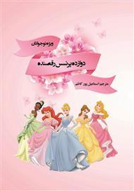 دانلود کتاب دوازده پرنسس رقصنده