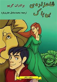 دانلود کتاب شاهزاده ی بی باک