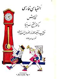 دانلود کتاب آموزش الفبای فارسی برای کودکان سال 1330