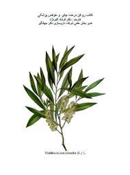 دانلود کتاب روغن درخت چای